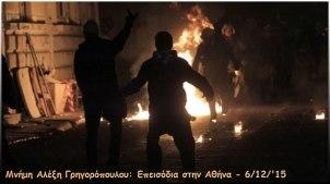 Ταραχές στην Αθήνα