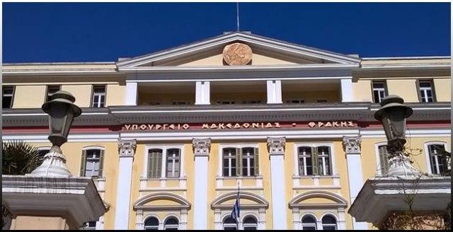 Υπουργείο Μακεδονίας Θράκης